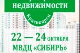 С 22 по 24 октября в Красноярске пройдёт Специализированная выставка «Ярмарка недвижимости. Зарубежная недвижимость - 2015»